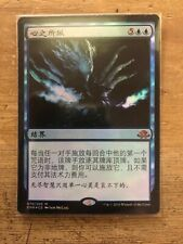 MIND'S DILATION CHINESE FOIL Eldritch Moon MTG