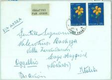 86162  - ETHIOPIA - POSTAL HISTORY - AIRMAIL COVER to ITALY  1965 - Flowers