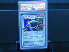 2008 Pokemon Japanese Temple of Anger Magnezone LV X 1st Ed Holo PSA 10 Gem Mint