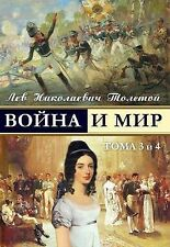 NEW War and Peace - Война и мир (в 4-x тoмax, тoмa 3 и 4) (Russian Edition)
