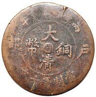 "1906 CHINA Fukien 10 CASH Y#10f 1906年福建大清当十铜币中心""闽"""