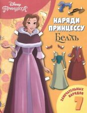 BELLE Disney Paper Doll Book Fairy Tale Princess Fantasy Beauty and the Beast