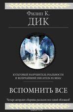 Филип Киндред Дик Собрание сочинений 3 том HARDCOVER BOOK RUSSIAN Philip K Dick
