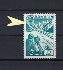 Variety, ERROR,Russia, USSR, 1959, S.c.#2232,mnh single stamp from set