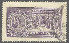 India Travancore State 1937 3ch p. 12.5  used SG 63a £5