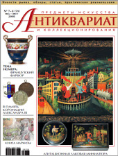 ANTIQUES ARTS & COLLECTIBLES MAGAZINE #59 July2008_ЖУРН.АНТИКВАРИАТ №59 Июль2008