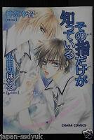 JAPAN Satoru Kannagi Hotaru Odagiri (UraBoku) manga: Sono Yubi Dakega Shitteiru