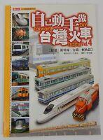 Taiwan Trains Vol. 4 Paper Train Construction Book.