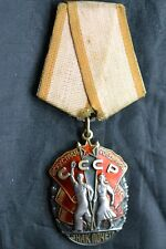SOVIET RUSSIAN USSR AWARD MEDAL BADGE ORDER OF THE HONOR 453923