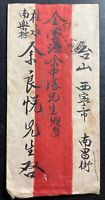 1950 Hong Kong Red Band Stampless Cover