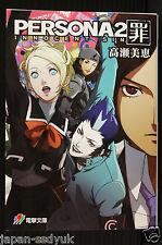 JAPAN Mie Takase novel: Persona 2 Innocent Sin