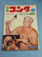 Edouard Carpentier Don Leo Jonathan japan Wrestling Magazine 1970 nwa wwf