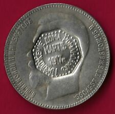 Rare 93/100 Russian Silver Countermarked Czar Nicholas II 1895 One Rouble Token.