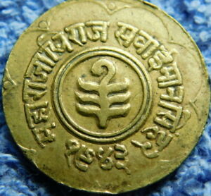 India :  Princely STate Jaipur  One Anna  Brass 1943     57-750
