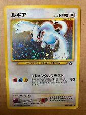 Lugia - Pokemon -  Neo - No. 249 Japanese Holo - MP
