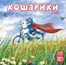 2021 Russian wall calendar: Blue cats by Rina Irina Zeniuk Zenyuk Кошарики Зенюк