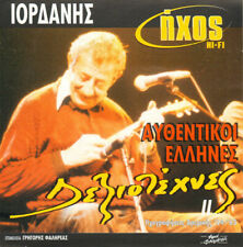 IORDANIS TSOMIDIS - The Bouzouki Soloists - USA Recordings / Rare Greek Music CD