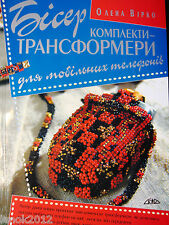 B12 BEADING BEAD BEADWORK BEADED Transformer Kits Mobile Phones UKRANIAN BOOK #8