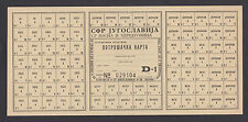 YUGOSLAVIA  ND1980's  RATION CARD D-1   for bread, sugar, meat and fat - Serie C