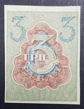 💵 1920 - 1921 RSFSR 3 Rouble Russia Soviet Union Rubles Russian #08