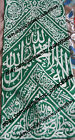 Antıque CERTIFIED PROPHETIC CHAMBER  MADINA GRAVE CLOTH