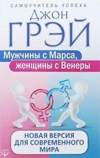 """Дж. Грэй """" Мужчины с Марса, женщины с Венеры """" Новая версия  Russische Bücher"""