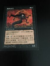 MTG MAGIC TEMPEST COFFIN QUEEN (CHINESE REINE DES CERCUEILS) NM