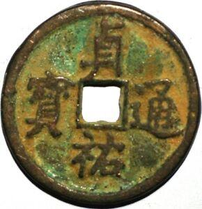 China The Tartar Dinasties Jin Dynasty Emperor Zuan Zong 1213-24  C+938