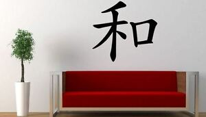 """Decal Chinese Symbol """"Harmony"""" Character word Vinyl wall art Decal Sticker"""
