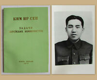 1972 RR! In Russian DPRK book by Kim Il Sung. Tasks Communists. Korea Propaganda