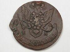 1786 EM 5 Kopeks Czarist Russia Empire Coin.  #167
