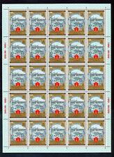 SSRR 052 RUSSIA 1980 MNH SUPERB GOLDEN RING MINSK TOWN OLIMPIC BIG SHEET USSR