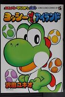 "JAPAN Super Mario-kun Gekijyou ""Yoshi's New Island"" (manga book)"