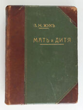 1911 Imperial Russian MOTHER AND CHILD Motherhood МАТЬ И ДИТЯ Childhood book