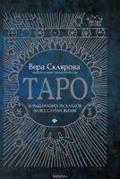 Склярова: Таро Большая книга раскладов на все случаи жизни Russian Book of Tarot