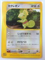 Pokemon card e Series Japanese Card 001/P Kecleon promo
