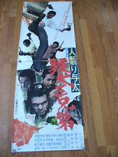 MAD DOG BROTHERS Kinji Fukasaku Bunta Sugawara original 1972 Japan poster yakuza