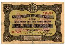 Bulgaria ... P-21b ... 5 Leba ... ND(1917) ... CH*VF-XF*