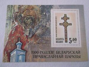1992 Belarus 1000th Anniv. of the Orthodox Church in Belarus M/S m/m Mi.7 A7C5
