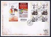 ISRAEL 2014 FIDDLER ON THE ROOF 50 YEARS CHAIM TOPOL 6 STAMP BOOKLET ON FDC
