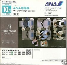 Airline Timetable - ANA - 01/10/05 - Super Seat Premium cover (Japan)