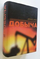 The prize The Epic Quest for Oil, Money & Power by Daniel Yergin Russian Edition