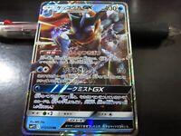 Pokemon card SMP2 013/024 Greninja GX RR Detective Pikachu Japanese