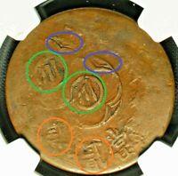 CHINA 1926 SZECHUAN PROVINCE - 200 CASH Coin- < NGC VF25 Error 川川 >中華民國十五年 川 貳佰文