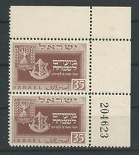 Israel 1949 Festivals, I.D.F. Emblem 35 Pruta upper corner pair serial # M. N H.