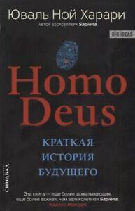 """Ю. Н. Харари """" Homo Deus Краткая история будущего """" Russisch"""