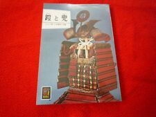 kabuto yoroi samurai Book From Japan Armor used