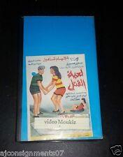 """شريط فيديو  فيلم """"لعبة القتل"""",  إلهام شاهين  PAL Arabic Lebanese VHS Film"""