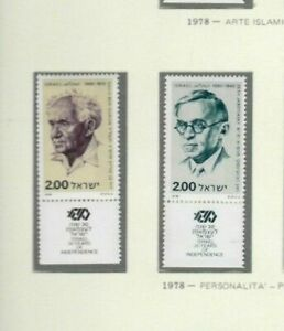 S27970) Israel MNH 1978 Famous Persons 2v