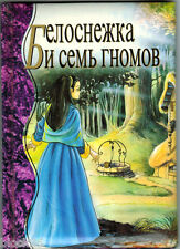 Snow White and the Seven Dwarfs Белоснежка и семь гномов in Russian